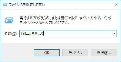 ファイル名を指定して実行からアクセス