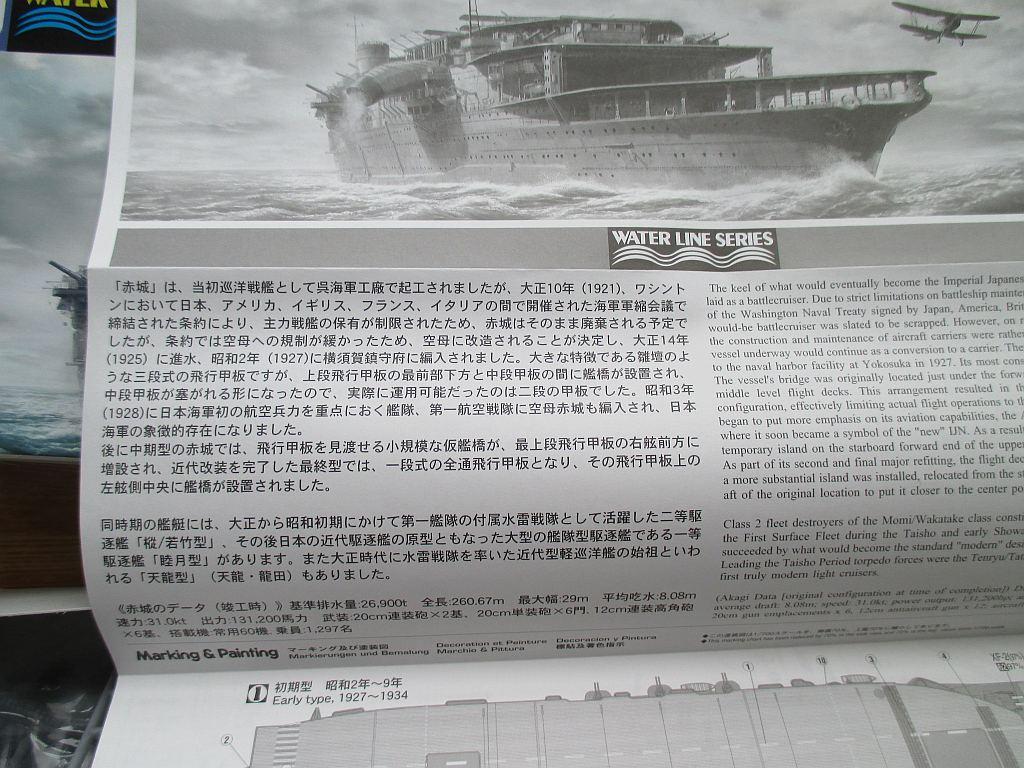 ハセガワ 1/700 赤城 三段甲板 組み立て説明書