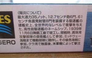 アオシマ 1/700 日本海軍駆逐艦 陽炎