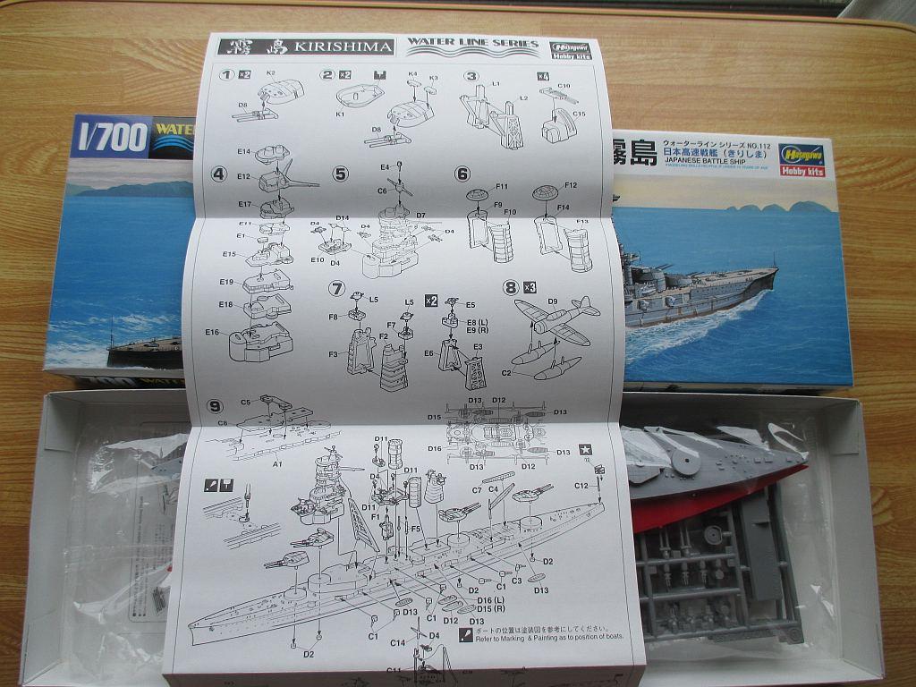 ハセガワ 1/700 霧島