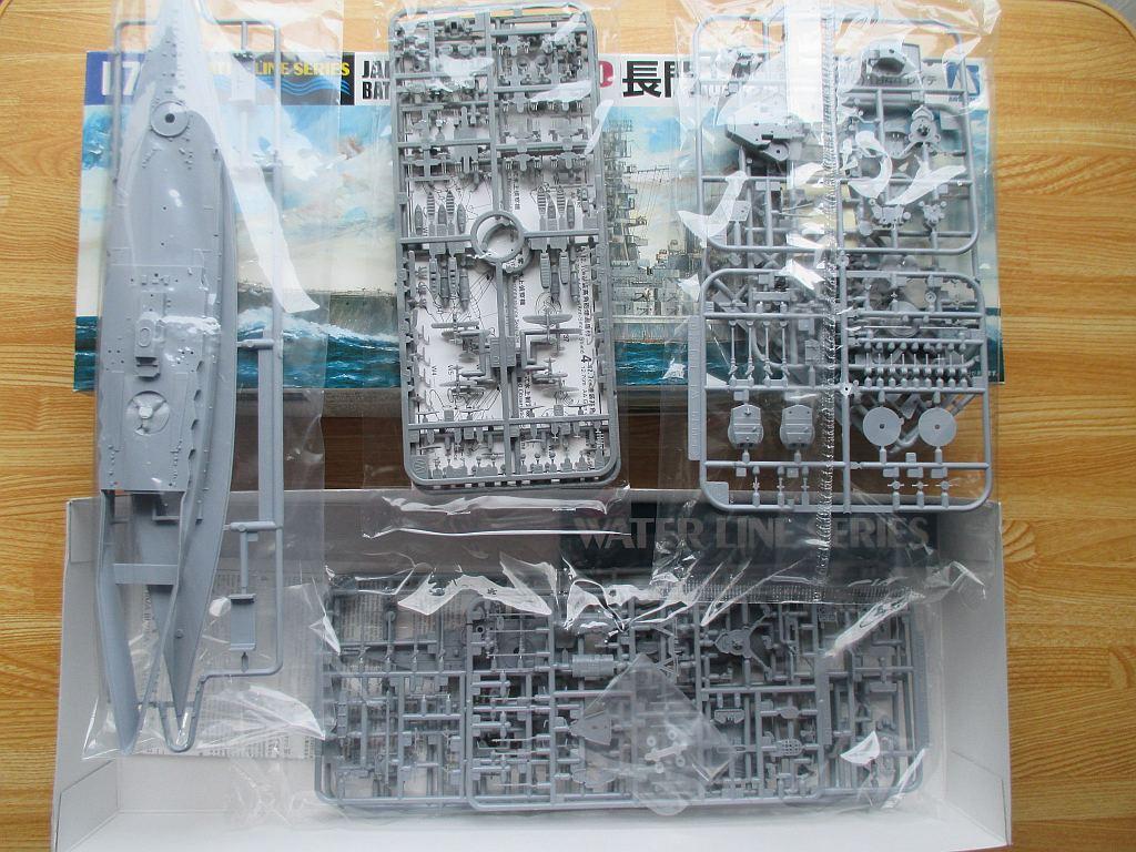 アオシマ 1/700 長門