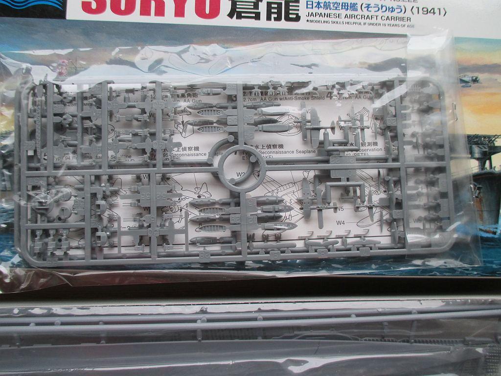 アオシマ 1/700 日本海軍装備品(大型艦)