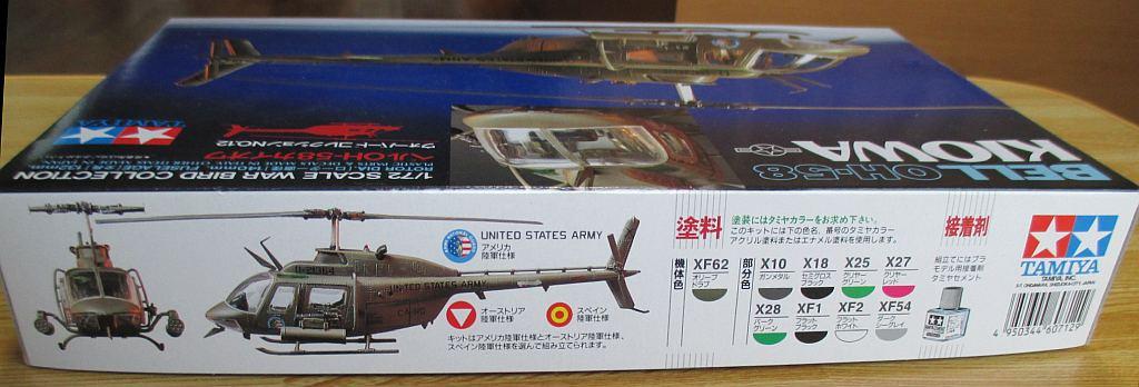 タミヤ 1/72 OH-58 カイオワ パッケージ