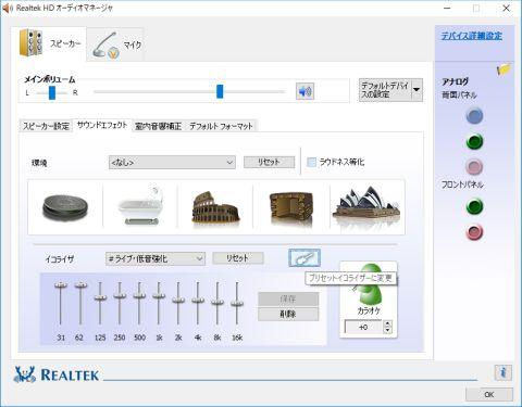 Realtek HD オーディオマネージャー