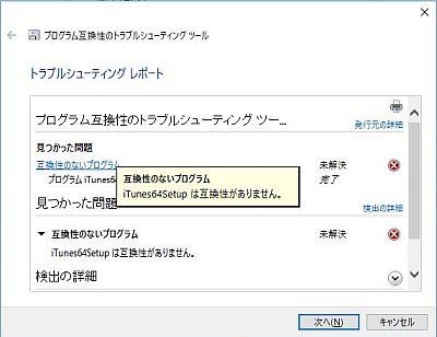 iTunesがアップデートできない