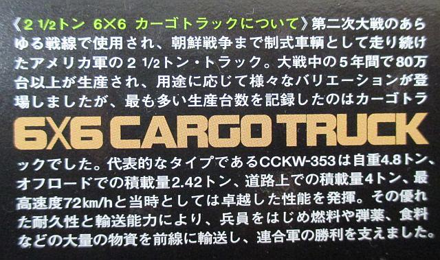 タミヤ 1/48 6×6 カーゴトラック 解説