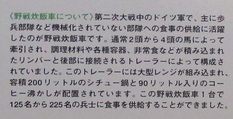 タミヤ 1/35 野戦炊事セット 解説