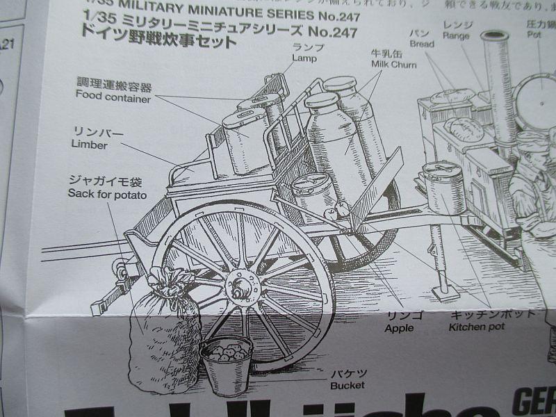 タミヤ 1/35 野戦炊事セット 組み立て説明書
