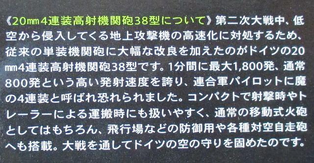 タミヤ 1/48 高射機関砲38型 解説