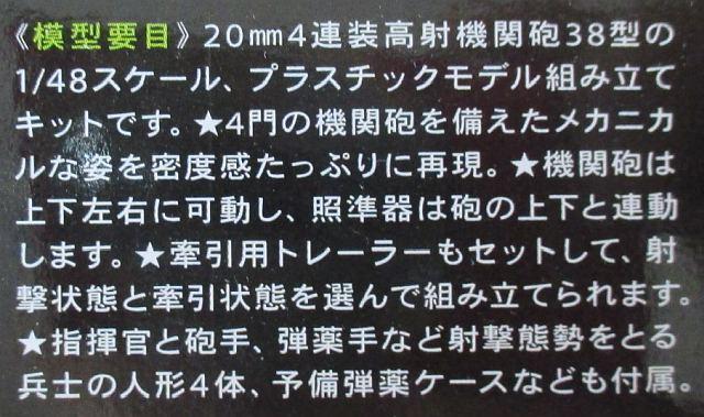 タミヤ 1/48 高射機関砲38型 模型要目