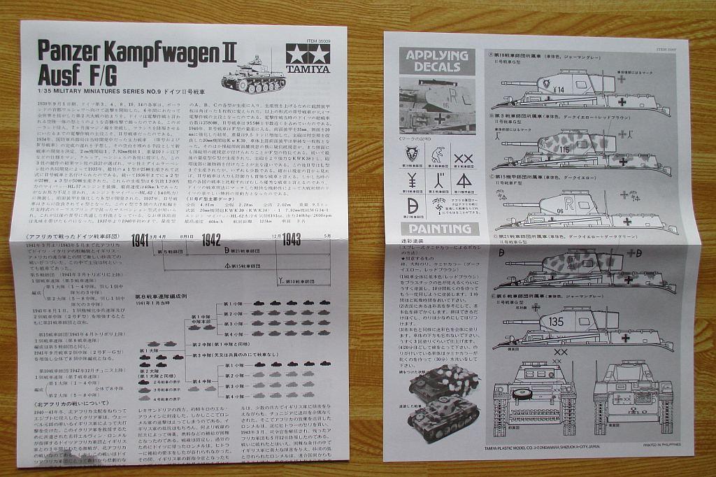 タミヤ 1/35 2号戦車 組み立て説明書
