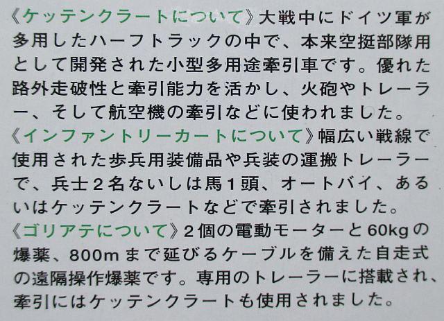 タミヤ 1/48 ケッテンクラート 解説