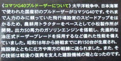 タミヤ 1/48 コマツ G40 解説