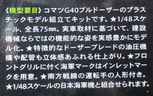 タミヤ 1/48 コマツ G40 模型要目