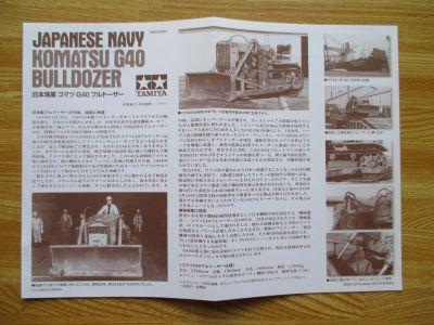 タミヤ 1/48 コマツ G40 解説書