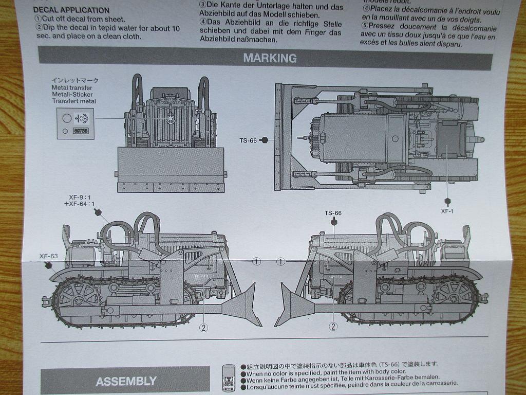 タミヤ 1/48 コマツ G40 マーキング指示