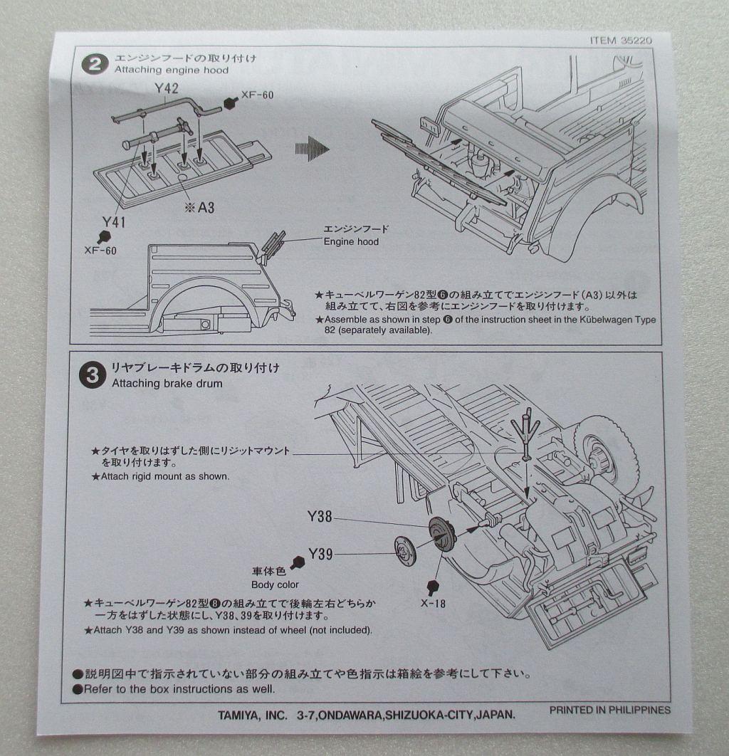 タミヤ 1/35 エンジン整備セット 組み立て説明書