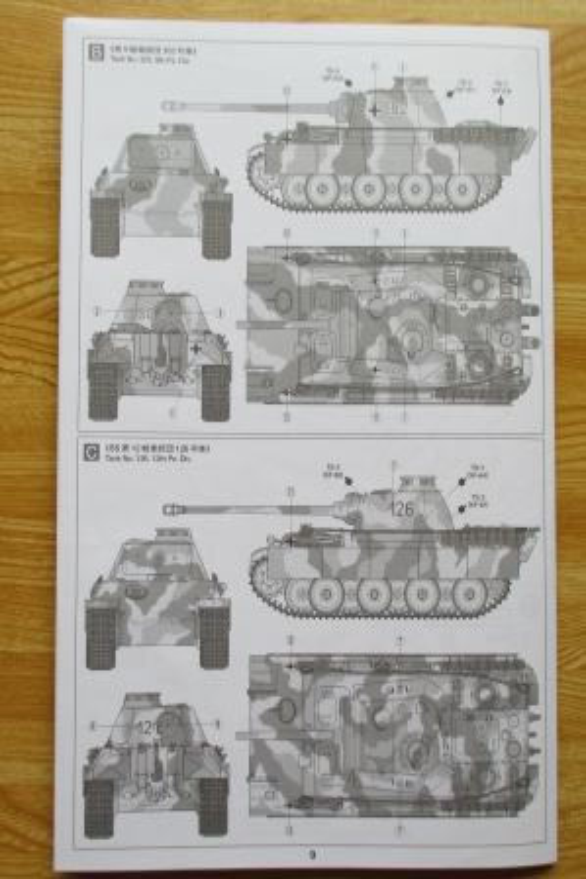 タミヤ 1/48 パンサーG型 組み立て説明書
