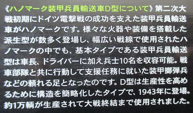 タミヤ 1/48 シュッツェンパンツァー 解説