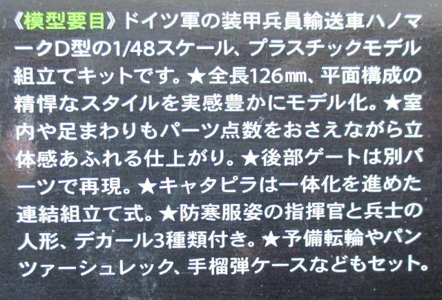 タミヤ 1/48 シュッツェンパンツァー 模型要目