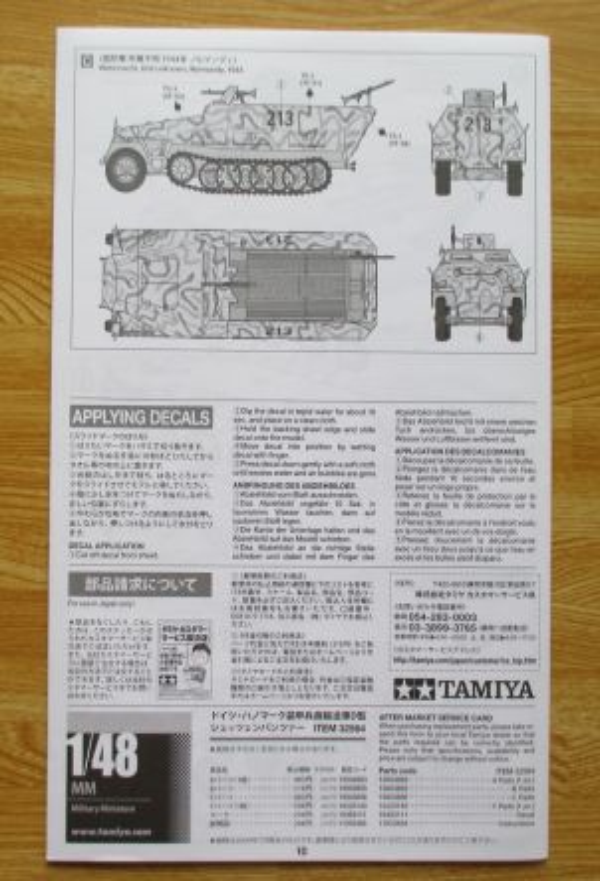タミヤ 1/48 シュッツェンパンツァー 組み立て説明書