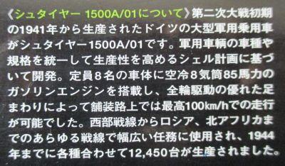 タミヤ 1/48 シュタイヤ― 解説