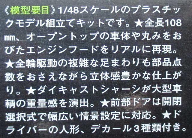 タミヤ 1/48 シュタイヤ― 模型要目