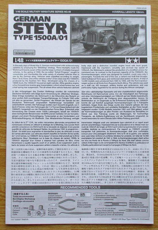 タミヤ 1/48 シュタイヤ― 組み立て説明書