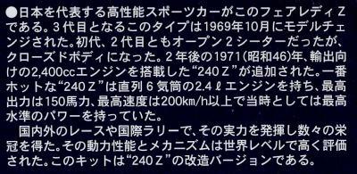 アリイ 1/32 フェアレディ 240Z 解説