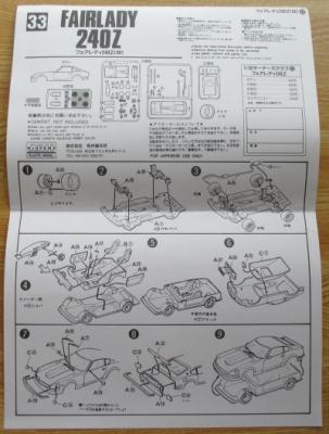 アリイ 1/32 フェアレディ 240Z 組み立て説明書