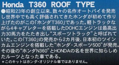 アリイ 1/32 ホンダ T360 幌つき 解説