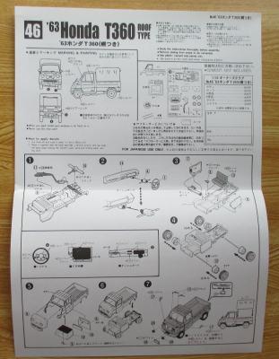 アリイ 1/32 ホンダ T360 幌つき 組み立て説明書