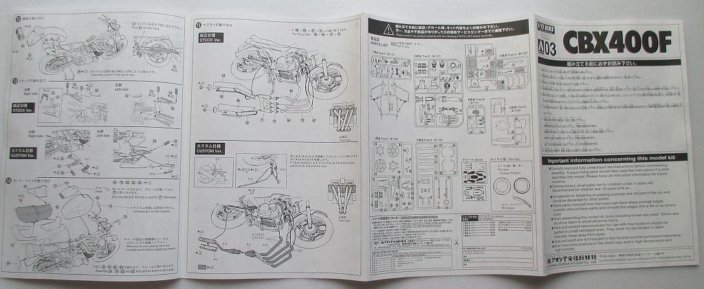 アオシマ 1/12 ホンダ CBX400F 組み立て説明書