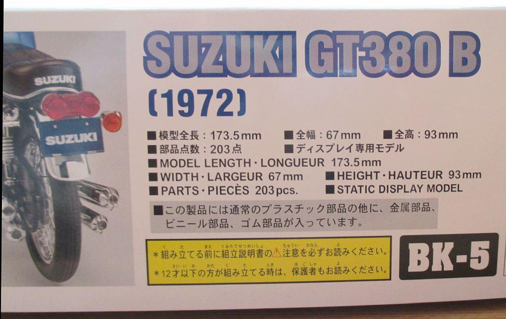 ハセガワ 1/12 スズキ GT380 パッケージ