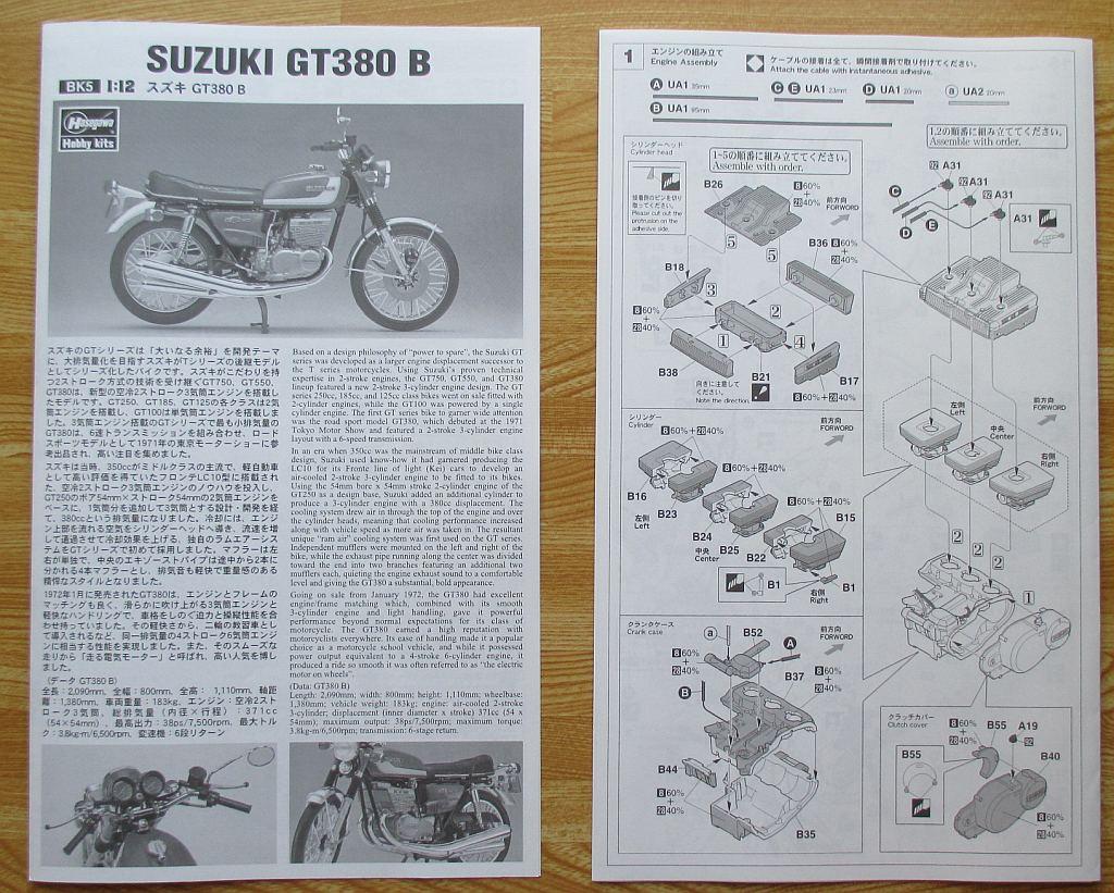 ハセガワ 1/12 スズキ GT380 組み立て説明書