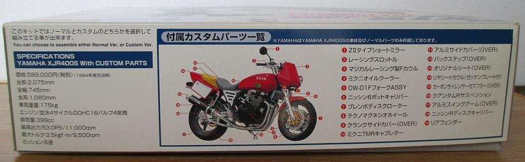 アオシマ 1/12 ヤマハ XJR400S パッケージ