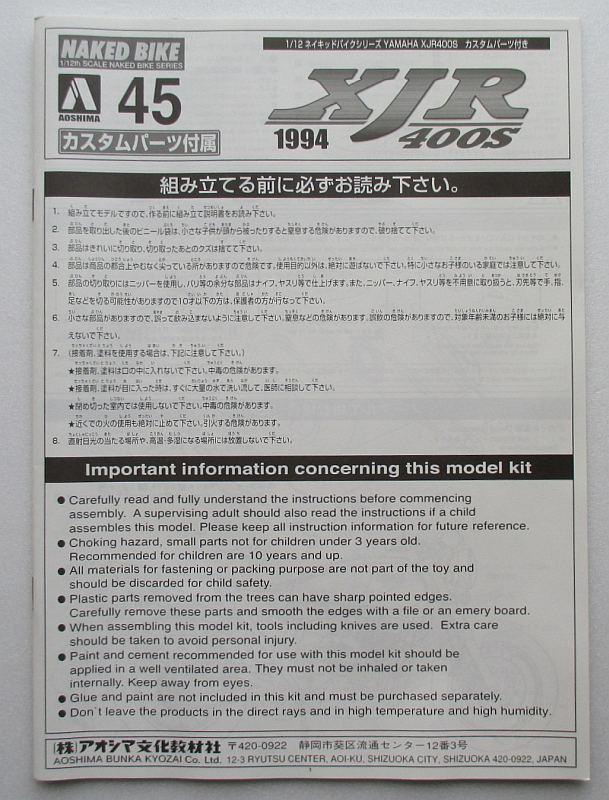 アオシマ 1/12 ヤマハ XJR400S 組み立て説明書