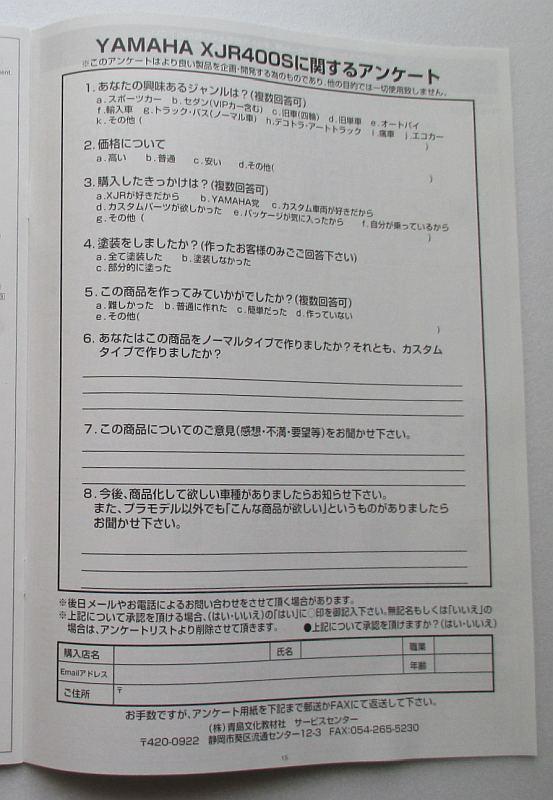 アオシマ 1/12 ヤマハ XJR400S アンケート