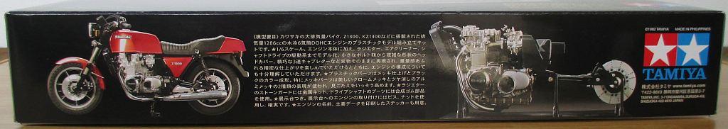 タミヤ 1/6 Z1300 エンジン パッケージ