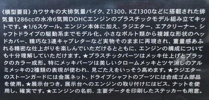 タミヤ 1/6 Z1300 エンジン 模型要目