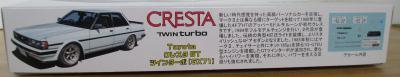 フジミ 1/24 クレスタ GX71 パッケージ