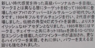 フジミ 1/24 クレスタ GX71 解説