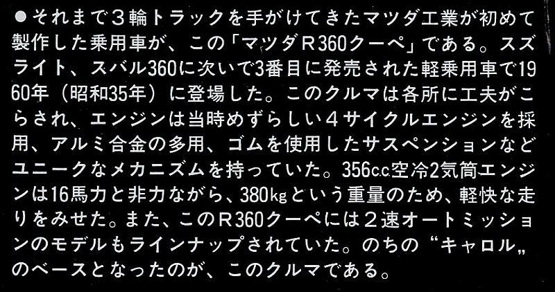 アリイ 1/32 マツダ R360 解説
