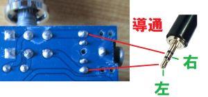 TDA72973アンプ基板とミニプラグ