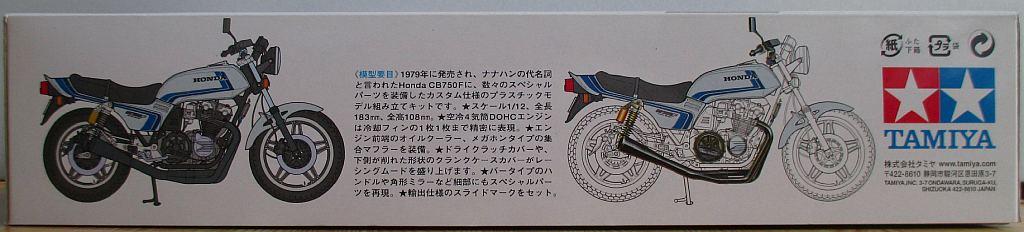 タミヤ 1/12 CB750F カスタム パッケージ側面