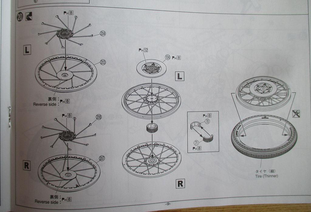 アオシマ 1/12 CB400FOUR ホイール組立図