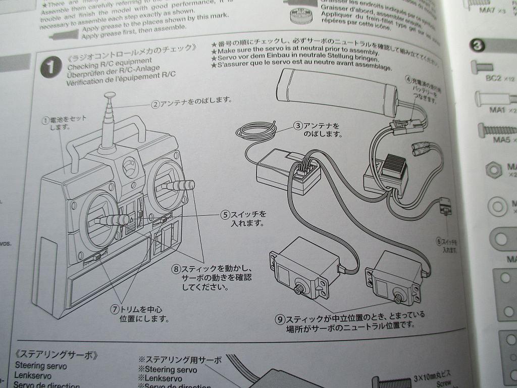 スカニア R620 組み立て説明書