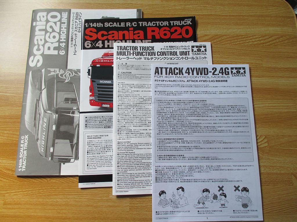 スカニア R620 説明書類