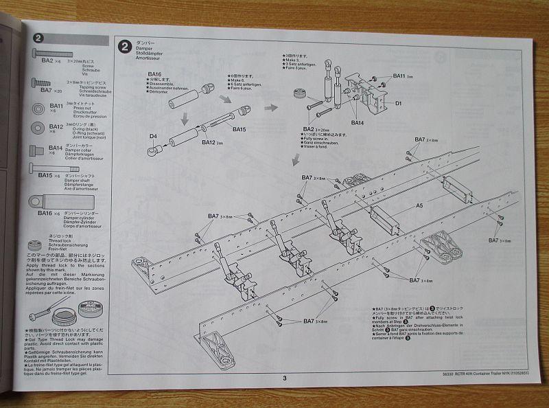 セミトレーラー ダンパー組み立て図