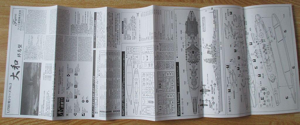 フジミ 1/700 大和 組み立て説明図